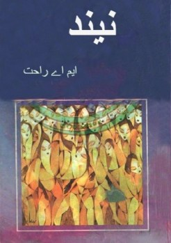 Neend Urdu Novel By MA Rahat Pdf Download