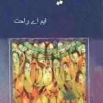 Neend Urdu Novel By MA Rahat Pdf Download