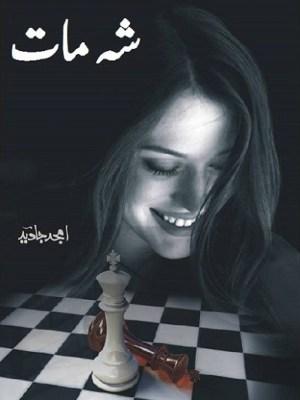 Shah Maat Novel By Amjad Javed Pdf Download