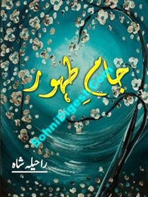 Jam e Tahoor Novel By Raheela Shah Pdf Download