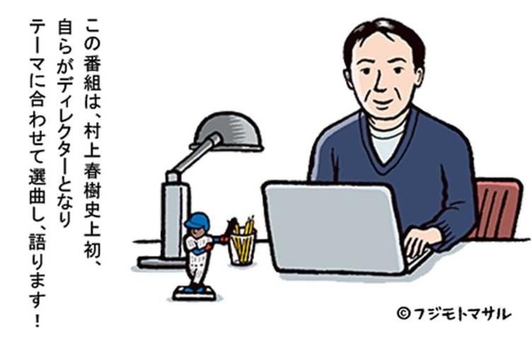 Murakami ilustrado para su programa Murakami Radio
