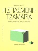 tzamaria