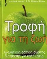 trofi