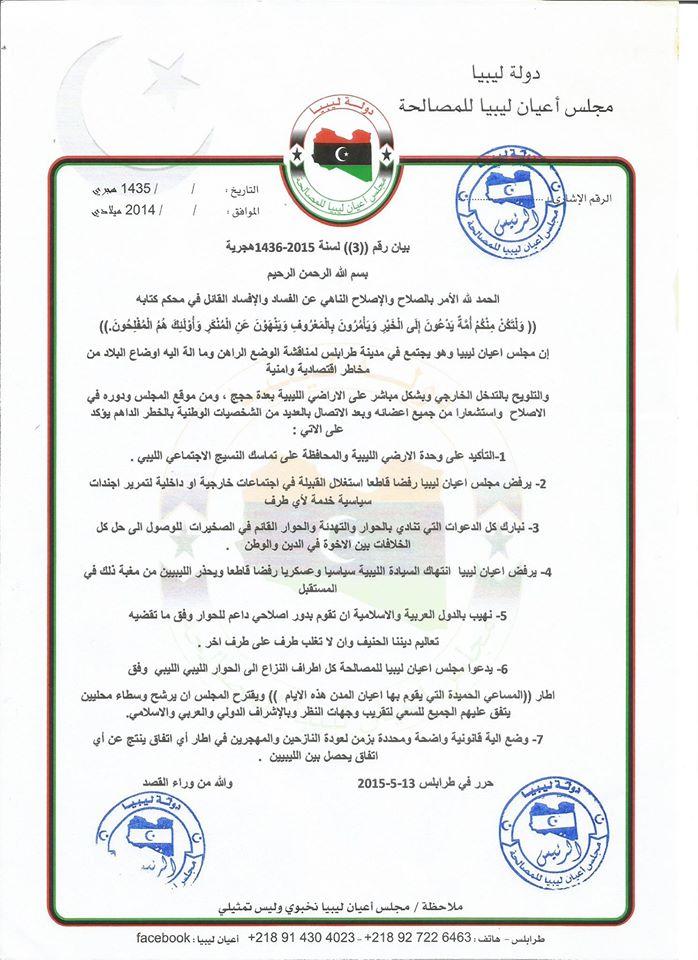 مجلس أعيان ليبيا يؤكد على تماسك ليبيا ويدعو إلى عودة النازحين و المهجرين