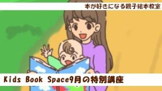 *Kids Book Space9月の特別講演のお知らせです