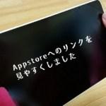 *AppStoreへのリンクを見やすくしました