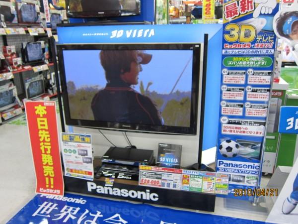 TV 3D טלוויזיה טלביזיה תלת-מימד יפן פנאסוניק