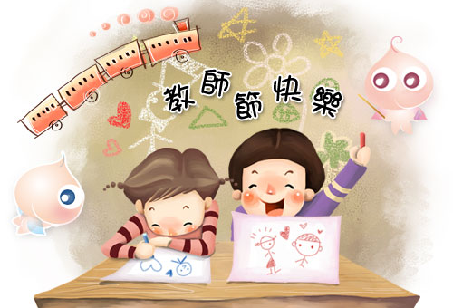 教师节快乐   SELAMAT HARI GURU