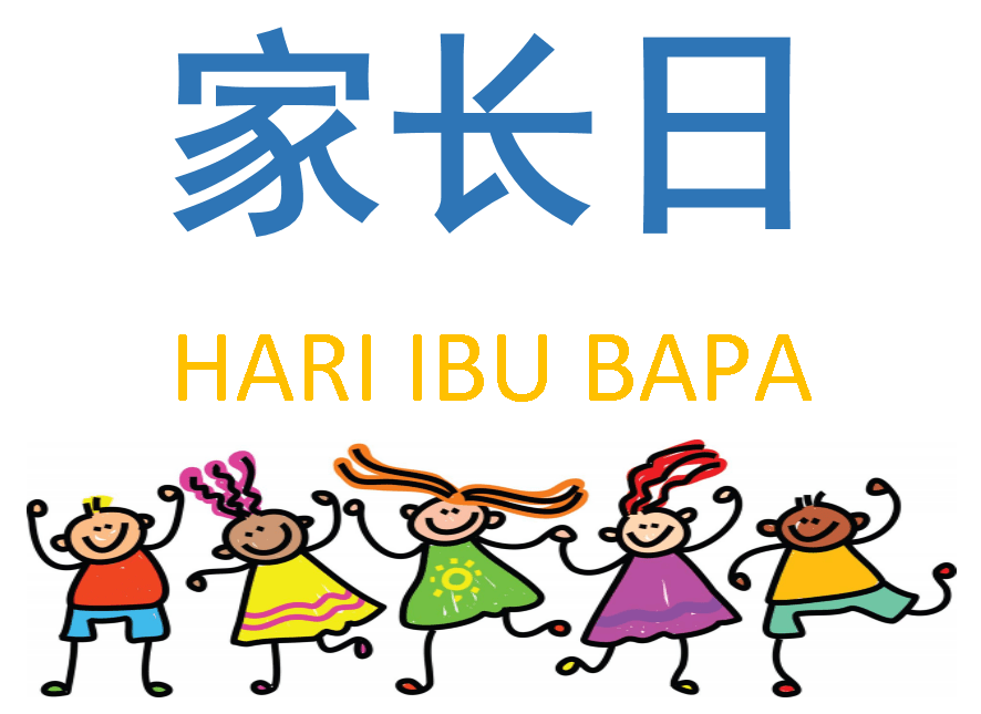 家长日 HARI IBU BAPA
