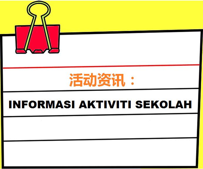 活动资讯  INFORMASI AKTIVITI SEKOLAH