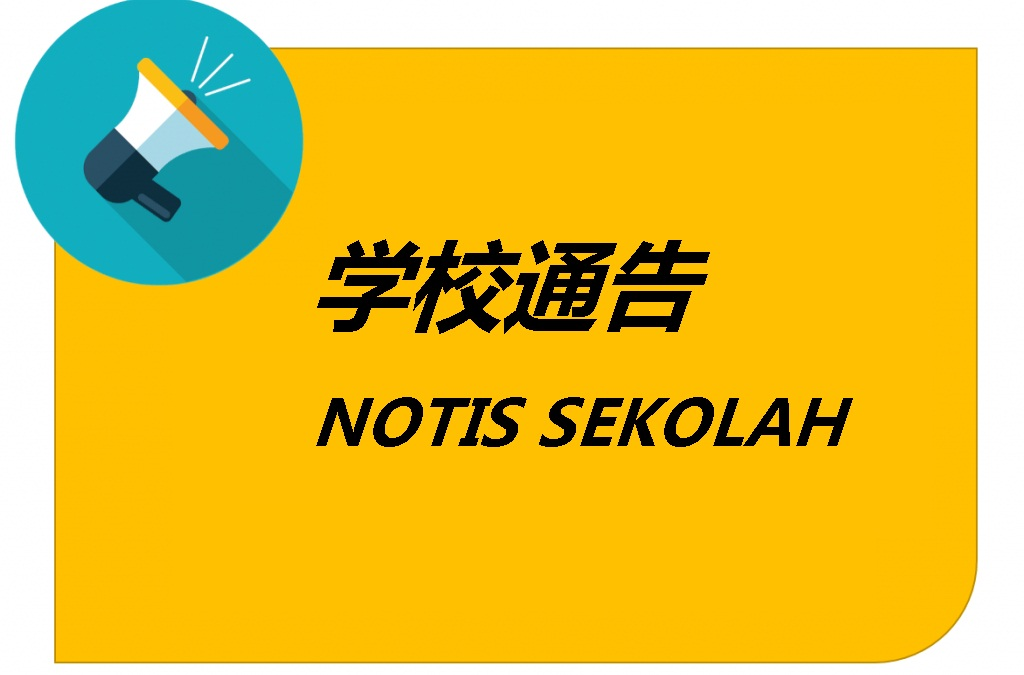学校通告(八月)  NOTIS SEKOLAH (OGOS)