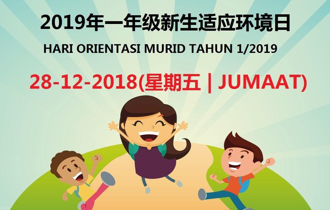 2019年一年级新生适应环境日  HARI ORIENTASI MURID TAHUN 1/2019