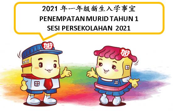 2021年一年级新生入学事宜 PENEMPATAN MURID TAHUN 1 SESI PERSEKOLAHAN 2021