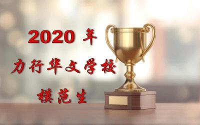 2020年力行华文学校模范生