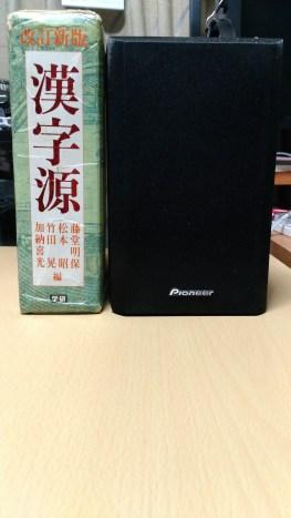 ゴツい漢字辞典とほぼ同じ大きさ