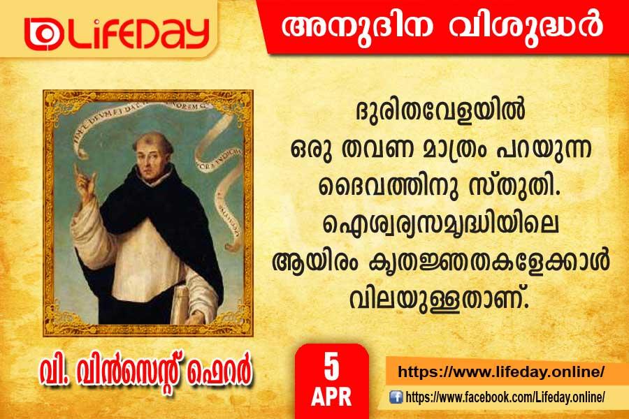ഏപ്രില് 05: വി. വിന്സെന്റ് ഫെറര്