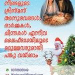 Christmas-Anubavangal