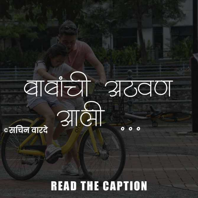 Emotional quotes for father in Marathi
