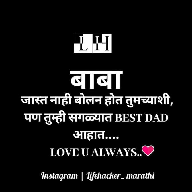 baba marathi quotes