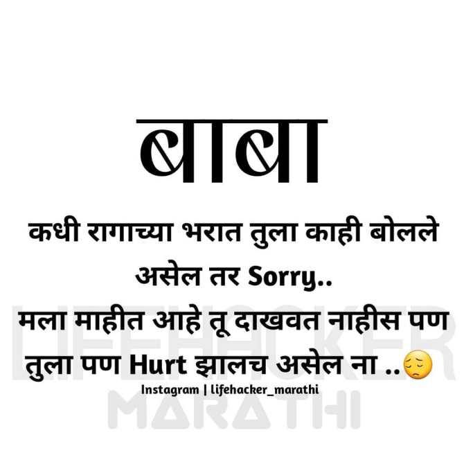 marathi father quotes