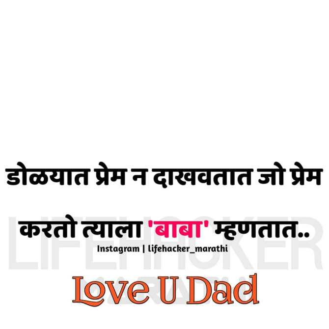vadil marathi quotes