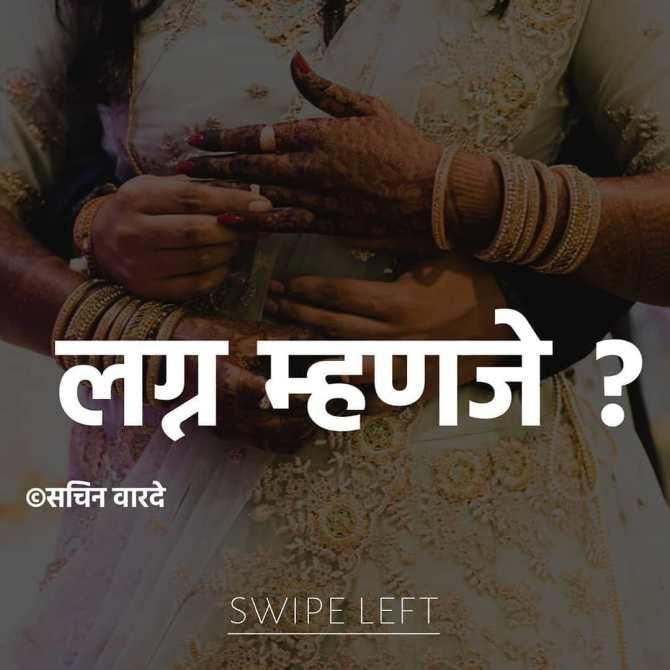 lagna marathi quotes