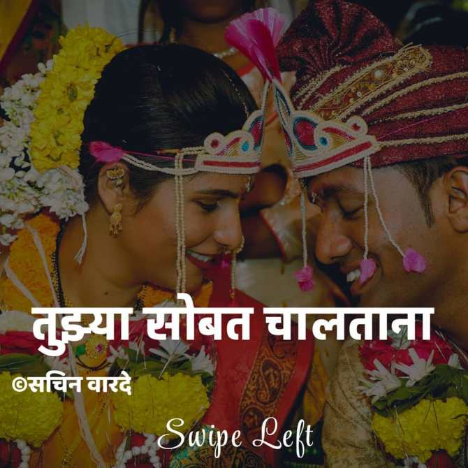 married love quotes marathi