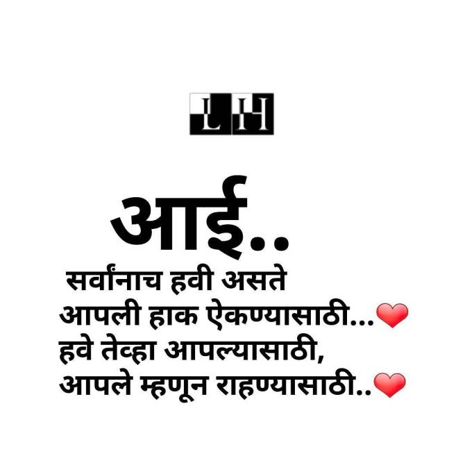 mothers day marathi quotes