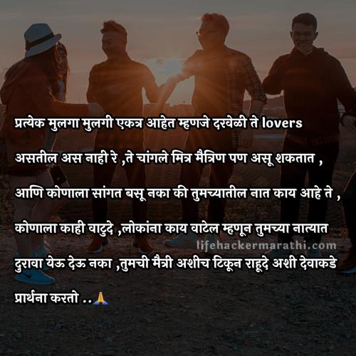 Best freind quotes in marathi