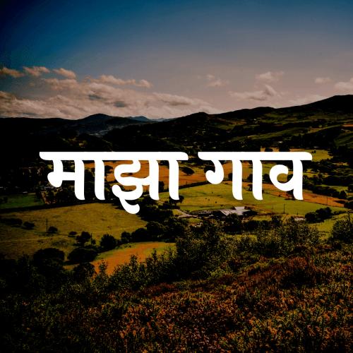 village quotes in marathi