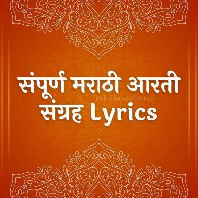 Aarti Sangrah Lyrics In Marathi