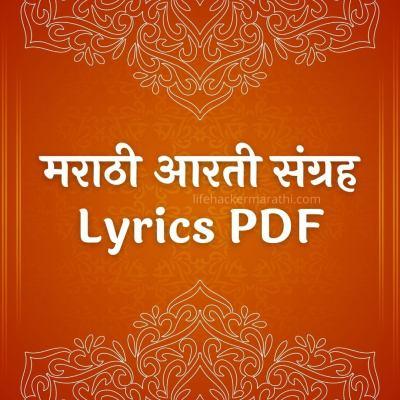 Aarti Sangrah Marathi Pdf Download