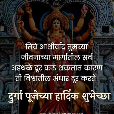 durga wishes in marathi