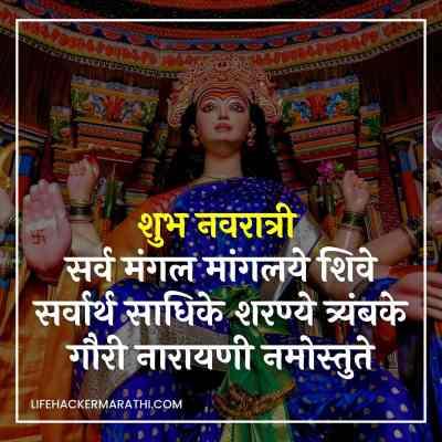 Chaitra Navratri Wishes in Marathi