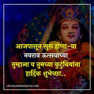 Shardiya Navratri 2021 Wishes in Marathi