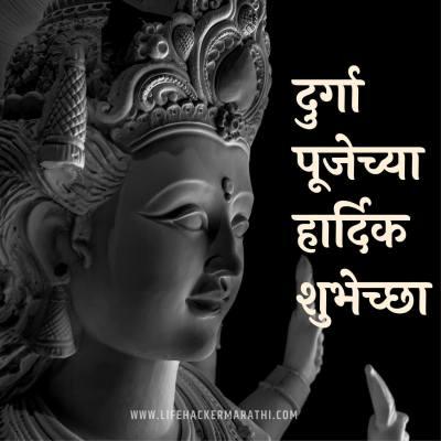 Durga Quotes in Marathi