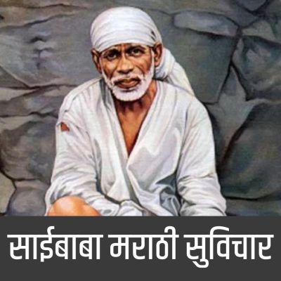 Saibaba Quotes in Marathi
