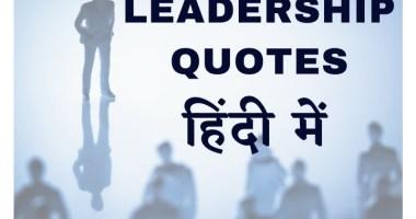 leadership-quotes-hindi-main