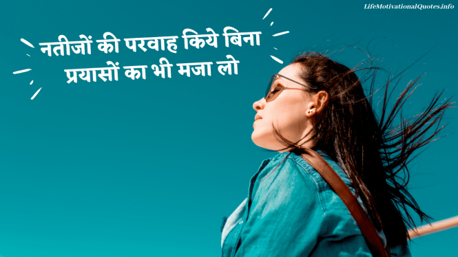 Life-Motivational-Quotes-In-Hindi-d13