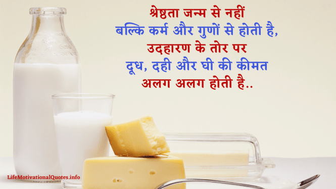 life-motivational-quotes-in-hindi-18-11-7