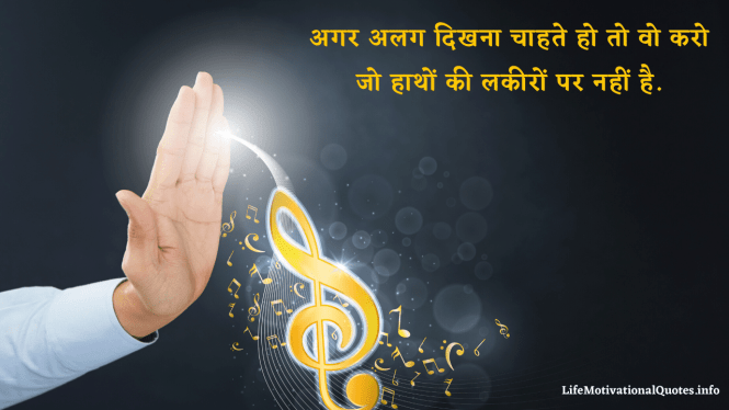 motivational_quotes_in_hindi_18_11_12