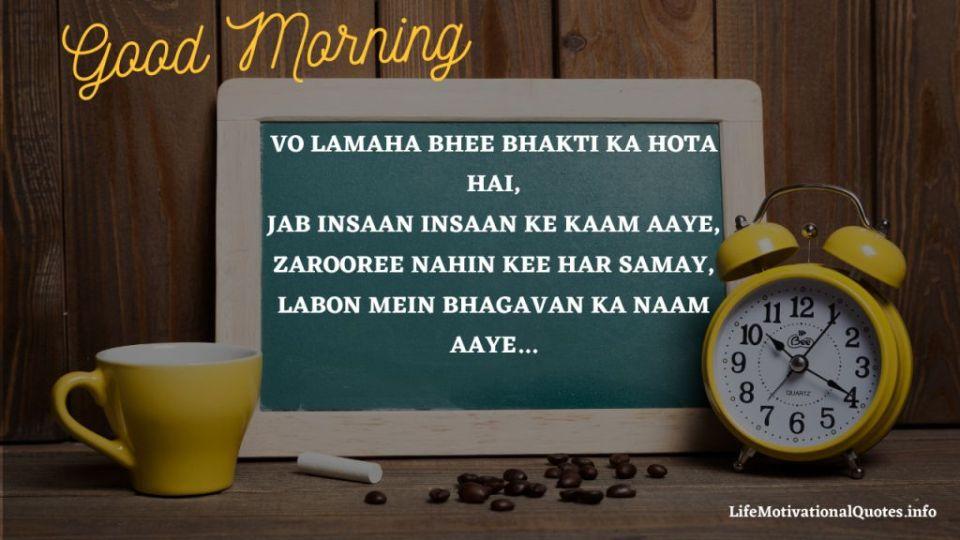 Hindi Morning Motivation