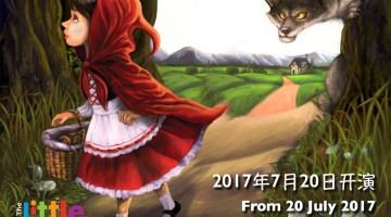{Giveaway} SRT's Red Riding Hood 小红帽 (Mandarin)