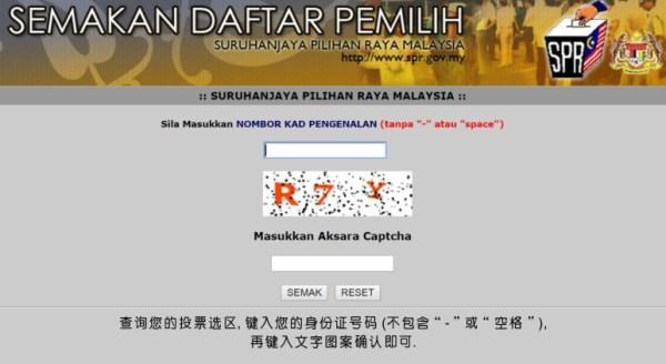 《很方便!上网查询您的投票选区,看看你在哪里投票》