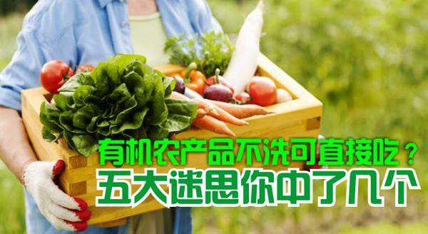 《有機农产品不洗可以直接吃?五大迷思,你中了幾個?》
