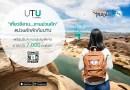 """""""UTU"""" ชวนเที่ยวอีสาน…งานม่วนคัก ลุย ช็อป ชิม ชิล พร้อมรับเงินคืนแบบจัดเต็ม แถมให้คะแนนสะสมพิเศษเพียบ"""