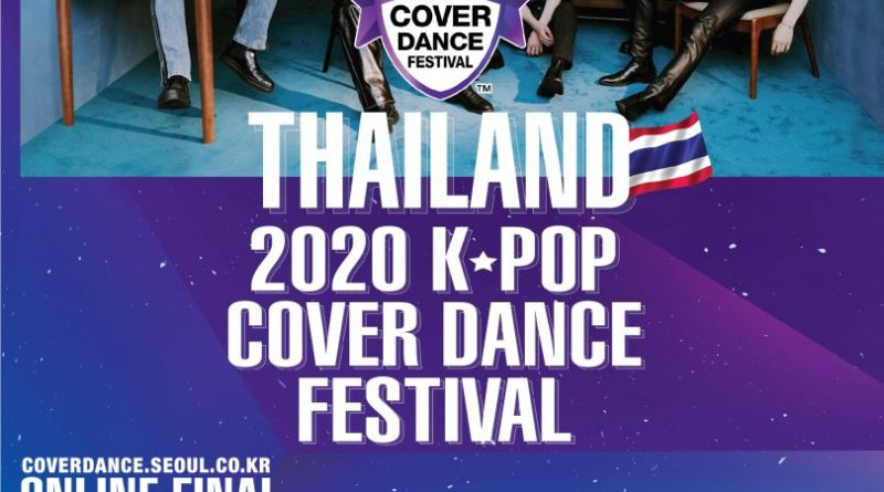 งาน 2020 Thailand K-POP Cover Dance Festival