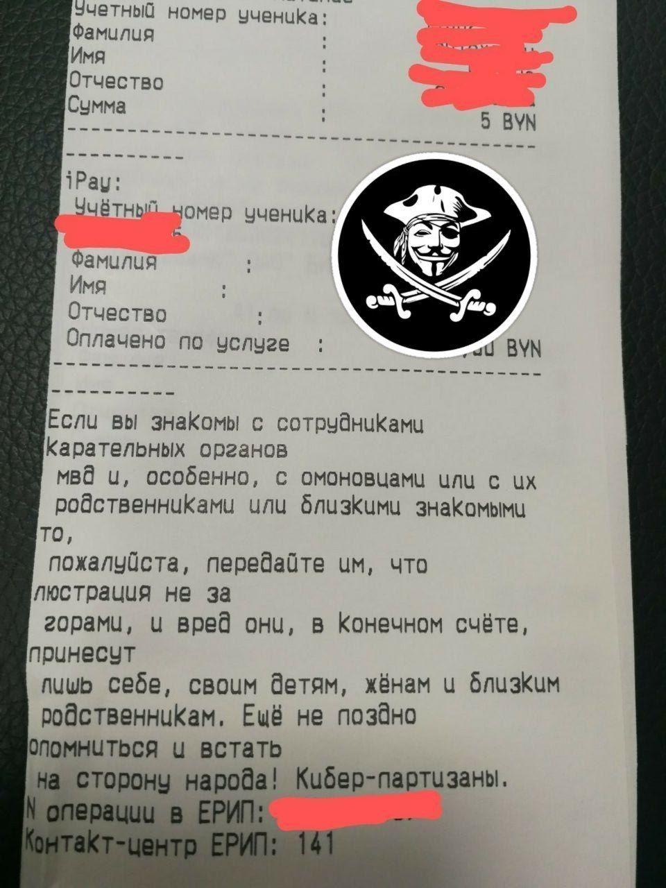 Результат взлома ЕРИП – платежная квитанция с обращением киберпартизан к беларусам
