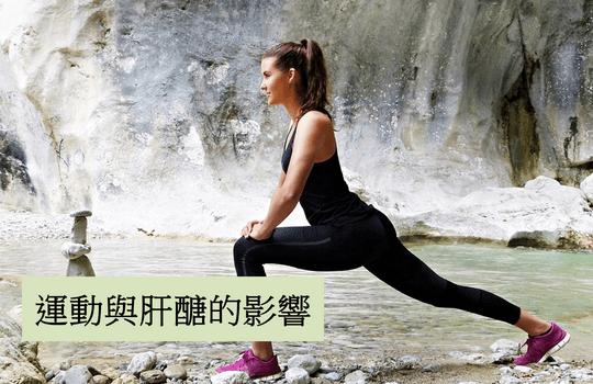 運動與肝醣的影響