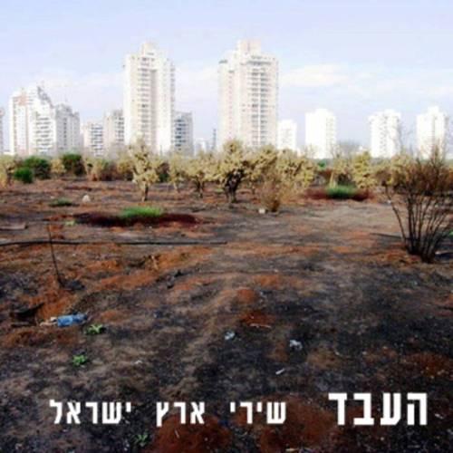 העבד (שלום גד) - שירי ארץ ישראל
